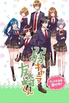 Jaku Chara Tomozaki kun ภาค 1