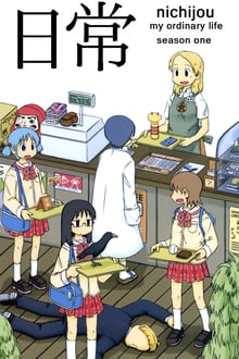 Nichijou ภาค 1