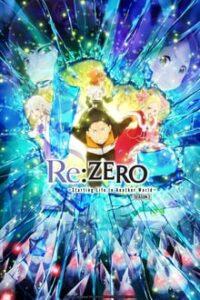 Re Zero kara Hajimeru Isekai Seikatsu ภาค 2