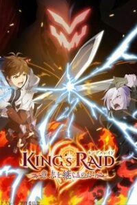 Kings Raid Ishi wo Tsugumono tachi ภาค 1
