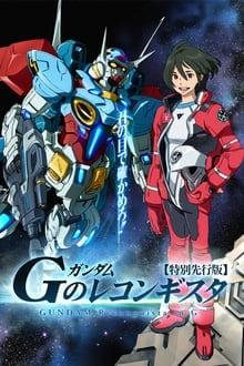 Gundam Reconguista in G ภาค 1