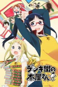Denki-gai no Honya-san ภาค 1