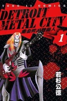 Detroit Metal City ภาค 1