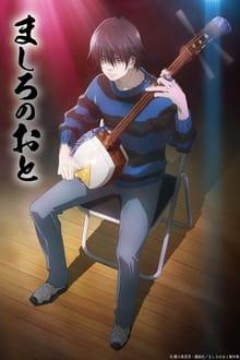 Mashiro no Oto ภาค 1