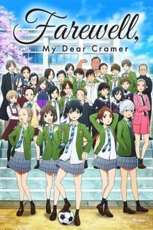 Sayonara Watashi no Cramer ภาค 1