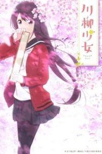 Senryuu Shoujo ภาค 1