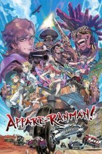 Appare-Ranman! ภาค 1