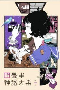 Yojouhan Shinwa Taikei (จักรวาล4เสื่อครึ่ง) ภาค 1