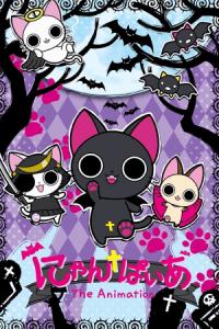 Nyanpire The Animation ภาค 1