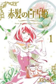 Akagami no Shirayuki hime สโนไวท์ผมแดง ภาค 1