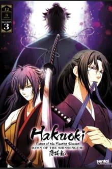 Hakuoki ฮาคุโอกิ ภาค 3