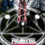 Fullmetal Alchemist แขนกล คนแปรธาตุ