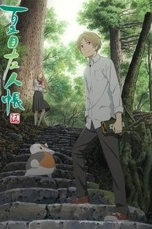 Natsume YuujinChou นัตซึเมะกับบันทึกพิศวง ภาค 5