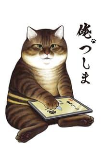 เรียกข้าว่าสึชิมะ Ore Tsushima ภาค 1