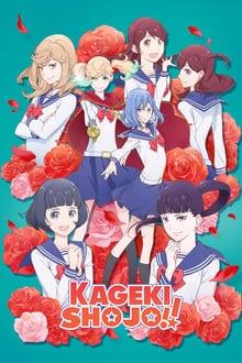 คาเงกิ โชโจะ!! Kageki Shojo!! ภาค 1