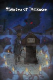 เรื่องเล่าผีญี่ปุ่น Yamishibai Japanese Ghost Stories ภาค 9