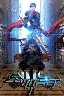 The King's Avatar ภาค 1