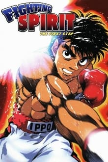 Hajime no Ippo ภาค 1