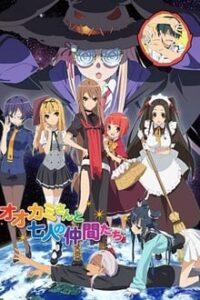 Okami-San and Her Seven Companions ภาค 1