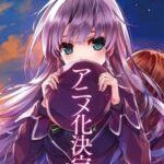 Ushinawareta Mirai wo Motomete ภาค 1