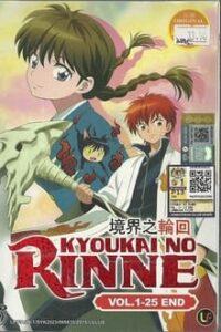 Kyoukai no Rinne ยมทูตชี้ทาง รินเนะ ภาค 1