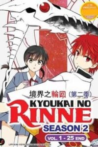 Kyoukai no Rinne ยมทูตชี้ทาง รินเนะ ภาค 2