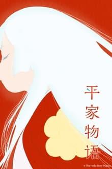 Heike Monogatari ภาค 1