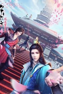 Shaonian Ge Xing ภาค 2