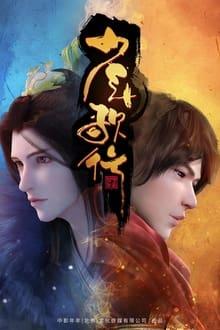 Shaonian Ge Xing ภาค 1