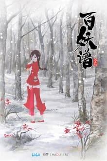 Bai Yao Pu ภาค 1