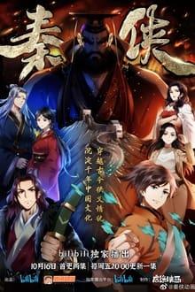 Qin Xia ภาค 1