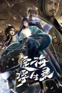 Dinghai Fusheng Lu ภาค 1